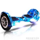 古奇米越野自平衡車雙輪兒童10寸成人體感代步小孩學生電動平行車 AQ完美居家生活館