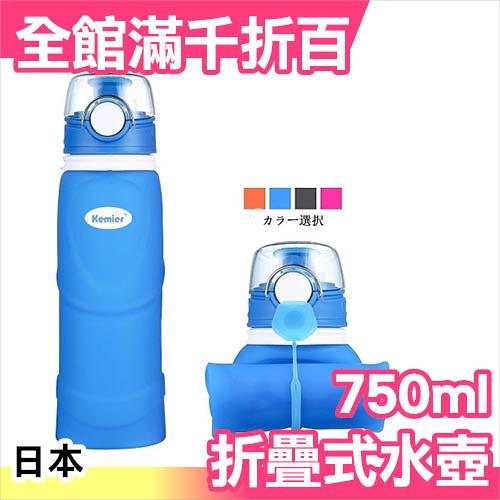 日本 Kemier 折疊式水壺 運動水壺 750ml 食品級 矽膠運動瓶 超輕量【小福部屋】