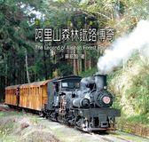 書阿里山森林鐵路傳奇