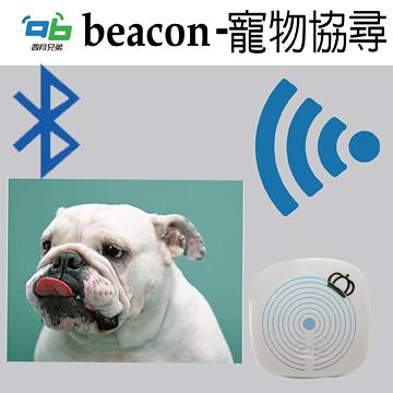 寵物防走失應用 iBeacon基站 【四月兄弟經銷商】省電王 Beacon 訊息推播 室內導航 藍牙4.0 2個一組