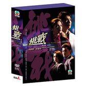 港劇 - 挑戰DVD (第二輯/21-40集) 梁朝偉/翁美玲/呂良偉