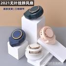 2021新款無葉掛脖風扇 夏季創意USB迷你小風扇新品手持風扇 1995生活雜貨