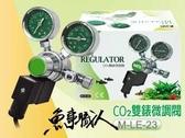 Leilih 鐳力【CO2雙錶微調閥】電磁閥 調節閥 鋁瓶鋼瓶減壓 M-23 魚事職人