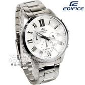 EDIFICE EFV-500D-7A 經典爵士三針三眼設計賽車錶 男錶 日期視窗 白 EFV-500D-7AVUDF CASIO卡西歐