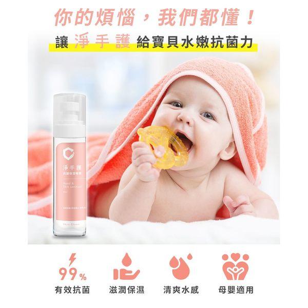 淨淨 淨手護 補充瓶 抗菌保濕噴霧 500ml 消毒潔手除菌液 0921 好娃娃
