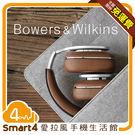 【愛拉風】Bowers & Wilkin...