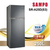 【SAMPO聲寶】250L極致節能雙門電冰箱SR-A25D(S3) 不鏽鋼 ★ 含基本安裝+舊機回收