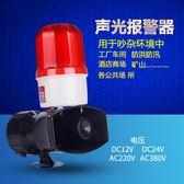 聲光報警器 大功率警示燈蜂鳴器60W 高分貝喇叭130分貝AC220V【帝一3C旗艦】YTL