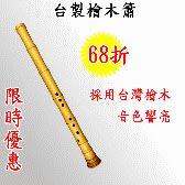 三月~台製檜木簫,特價68折