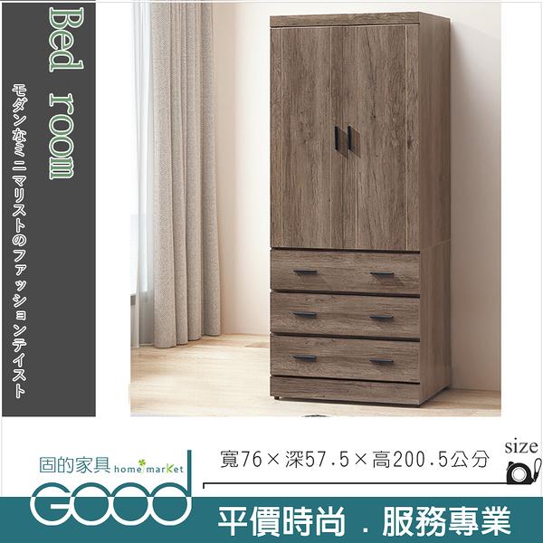 《固的家具GOOD》206-6-AD 仿古色2.5x7衣櫃【雙北市含搬運組裝】