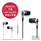 日本代購 空運 DENON AH-C620R 線控 耳道式 入耳式 耳機 人體工學 黑色 白色