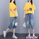 女裝休閒兩件套韓版時尚棉質T恤寬鬆闊腿牛仔褲時髦洋氣大碼套裝 百分百