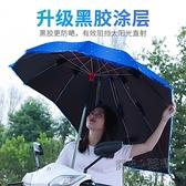 電瓶車遮陽傘電單車擋雨棚防曬踏板摩托車防雨遮陽棚電動車太陽傘 ATF 魔法鞋櫃