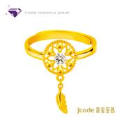 【真愛密碼 西洋情人節】『捕夢網』黃金戒指-純金9999 元大鑽石銀樓