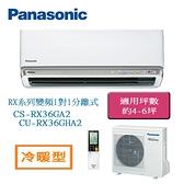 【Panasonic 國際牌】4-6坪 冷暖 變頻分離式冷氣 CS-RX36GA2/CU-RX36GHA2