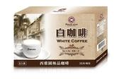限時促銷 [西雅圖]白咖啡無加糖二合一(8入/6盒)