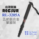【英連公司貨】五節 鋁合金 單腳架 32.5mm 管徑 RL-3205A 銳攝 RECSUR 支撐架 腳架 婚錄 屮T3