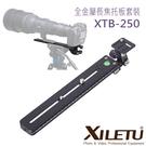 XILETU XTB-250 喜樂途全金屬長焦托板套裝(公司貨)