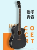 幾吉他吉他初學者女生入門民謠38寸木吉他單板男生新手自學41寸學生旅行  LX春季新品