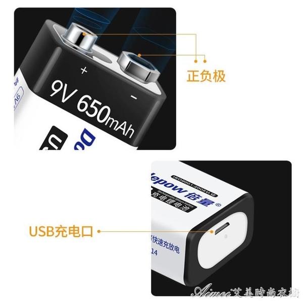 倍量 9v伏鋰電池大容量可USB充電萬用錶吉他話筒儀錶儀器6F22鋰電 交換禮物