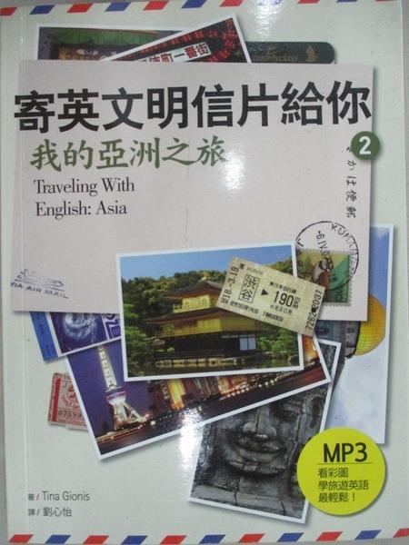 【書寶二手書T1/語言學習_AW3】寄英文明信片給你:我的亞洲之旅 (32K+1MP3)_蒂娜·吉翁(Tina gion)