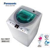 «送安裝/免運費»Panasonic 國際牌 14 公斤 大海龍 定頻 直立式 洗衣機 NA-158VT-H【南霸天電器】