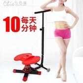 彈簧跳舞機家用運動健身器材身扭腰機扭扭樂踏步機跳跳機igo「Chic七色堇」