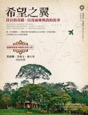 (二手書)希望之翼:倖存的奇蹟,以及雨林與我的故事