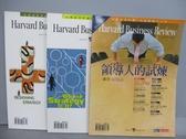 【書寶二手書T5/雜誌期刊_PHP】哈佛商業評論_2007/1~3月合售_領導人的試煉