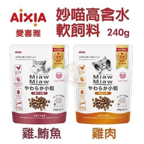『寵喵樂旗艦店』日本愛喜雅AIXIA 妙喵高含水軟飼料 240g/包 多種口味