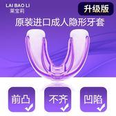 牙齒矯正器 保持器隱形牙套糾正齙牙不整齒磨牙套 KB3881【歐爸生活館】