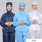 防塵服工廠靜電衣帶帽透氣無塵服套裝分體連...