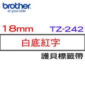 BROTHER TZe-242 標準黏性護貝標籤帶 18mm 白底紅字