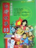 【書寶二手書T8/兒童文學_WEW】寫給孩子的台灣故事3