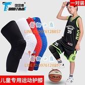 兒童護膝蜂窩防摔運動籃球足球防撞訓練裝備護腿護具【奇趣小屋】