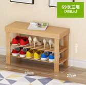 鞋架簡易竹家用省空間經濟型多功能防塵多層門口小鞋櫃可坐換鞋凳【免運快出八折超值】