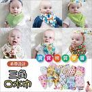 兒童純棉三角巾 嬰兒口水巾 【B050A】