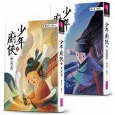 少年廚俠1+2套書 (2冊合售)
