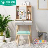 北歐多功能梳妝台迷你化妝台臥室小型現代簡約小戶型風ins化妝桌 XW