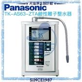 【台灣公司貨】【Panasonic 國際牌】鹼性離子整水器TK-AS63ZTA【贈全台安裝】