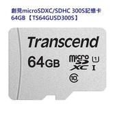 新風尚潮流 創見 記憶卡 【TS64GUSD300S-2】 64GB Micro-SD 含 Mini-SD 轉卡套件