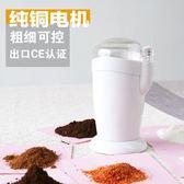 磨豆機 電動磨豆機咖啡豆研磨機家用小型商用粉碎機不銹鋼咖啡豆機磨粉機 聖誕交換禮物