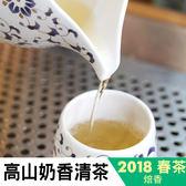 [杉林溪茶葉生產合作社] 【奶香級高山系清茶 】淡雅奶香跟碳香搭配 公司行號用茶 (買1斤再送1斤)