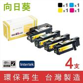 [Sunflower ]向日葵for Fuji Xerox 1黑3彩超值組 DocuPrint CP205/CM205(CT201591~4)環保碳粉匣