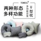 u型枕多功能變形U護頸枕脖子頸椎枕旅行飛機午休趴睡枕 交換禮物