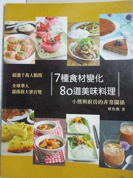 【書寶二手書T7/餐飲_I4F】7種食材變化80道美味料理:小熊與廚房的非常關係_熊怡凱