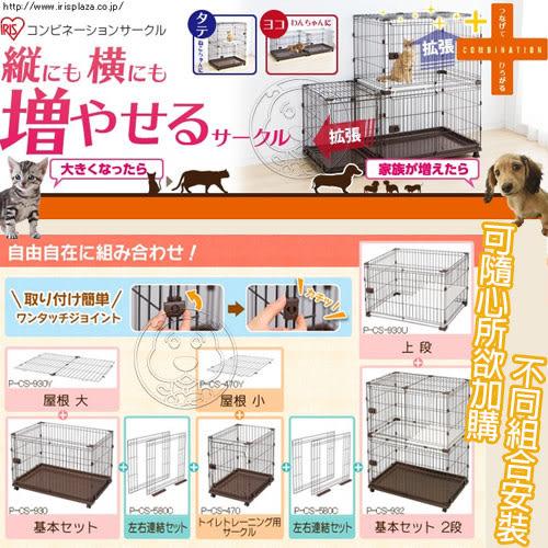 【培菓平價寵物網】 日本《IRIS》IR-PCS-930U寵物籠組合屋貓屋(加高零件)
