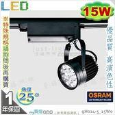 【LED軌道燈】LED 15W。OSRAM晶片。黑款 黃光 鋁製品 造型款 優品質※【燈峰照極my買燈】#gH024-5