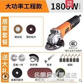 打磨機多功能家用角磨機磨光手磨機電動小型切割機手持拋光機 NMS名購居家