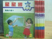 【書寶二手書T6/少年童書_RDF】星星國_2~23冊間_共12本合售_風是什麼等